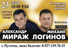 Александр Мираж и Михаил Логинов 23 мая 2013 года