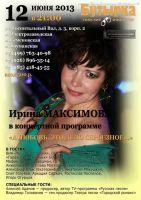 Ирина Максимова с программой «А любовь, это дело серьёзное...» 12 июня 2013 года