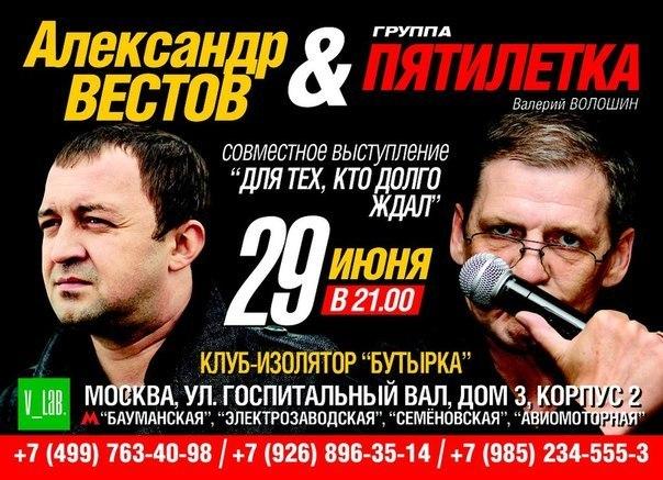 Александр Вестов и группа «Пятилетка» 29 июня 2013 года