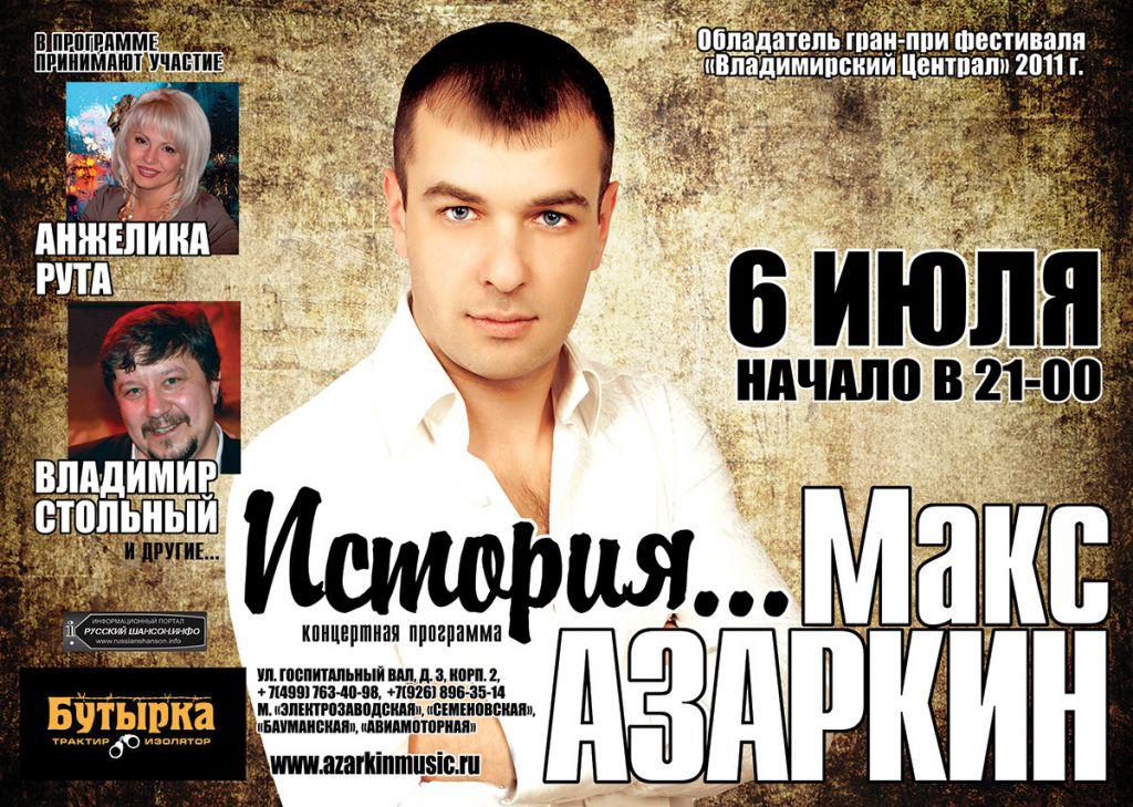 Макс Азаркин - концертная программа «История...» 6 июля 2013 года