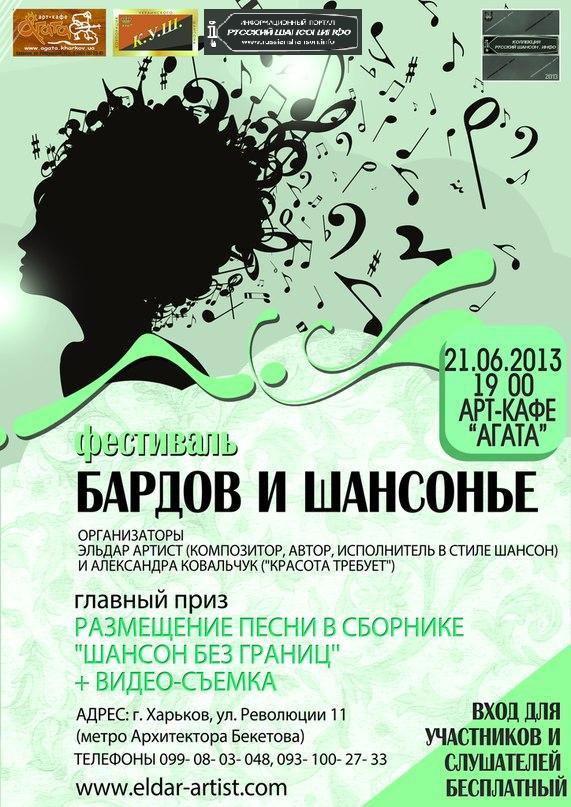 Фестиваль бардов и  шансонье 21 июня 2013 года