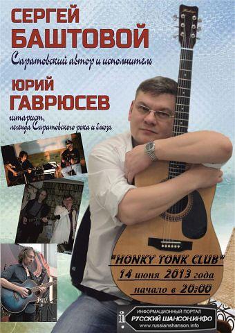 Сергей Баштовой 14 июня 2013 года