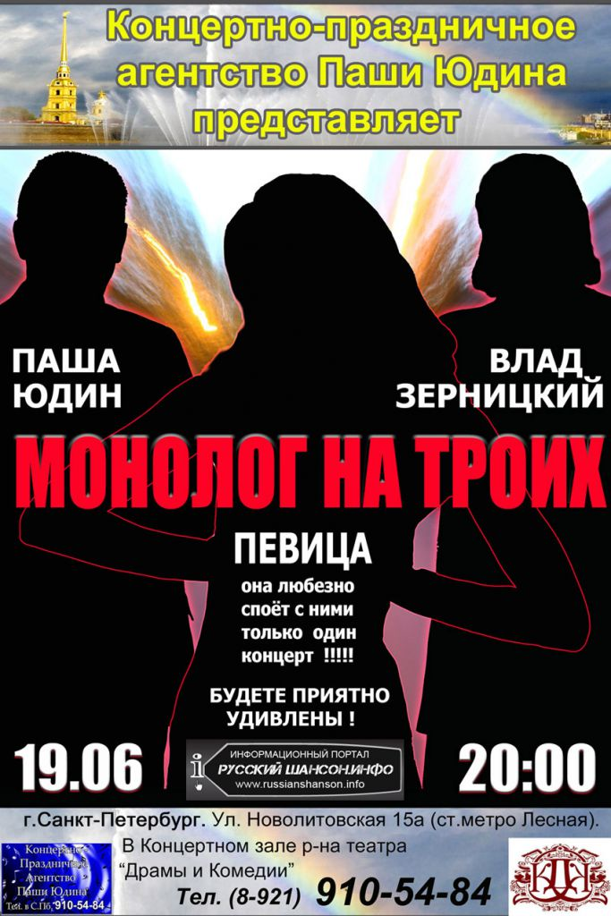 Влад Зерницкий и Паша Юдин 19 июня 2013 года