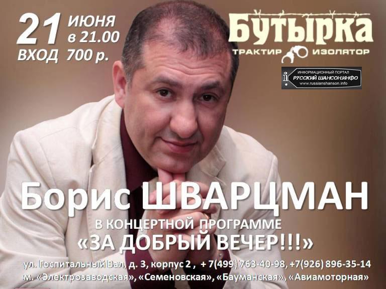 Борис Шварцман 21 июня 2013 года