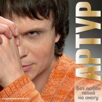 Второй альбом Артура «Без любви твоей не смогу»  2013 6 июня 2013 года