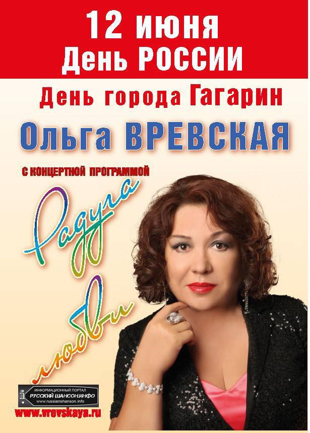 Ольга Вревская с концертной программой «Радуга любви» 12 июня 2013 года
