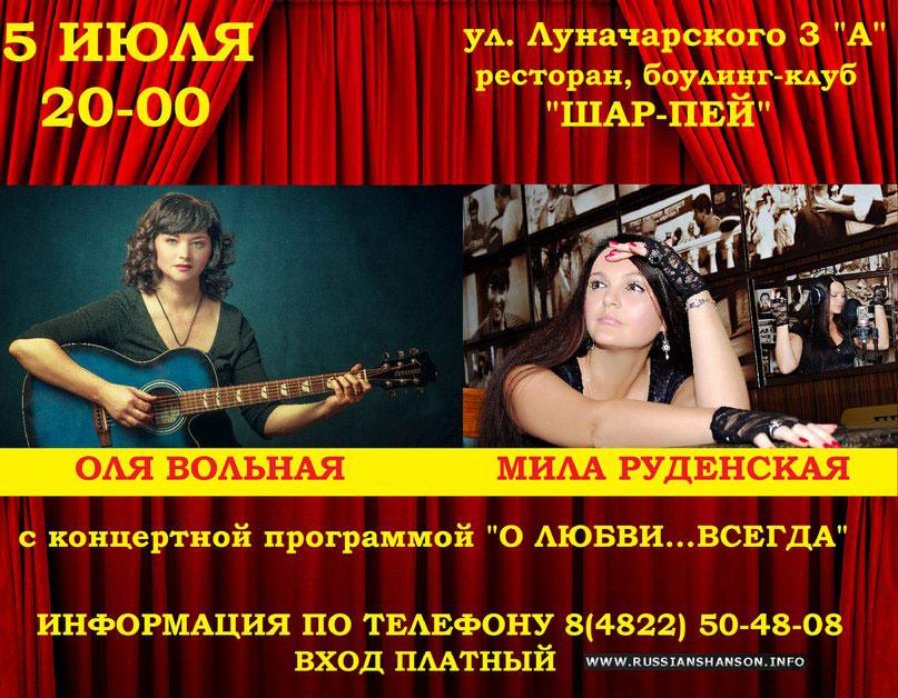 Оля Вольная и Мила Руденская  с программой «О любви ... всегда» 5 июля 2013 года