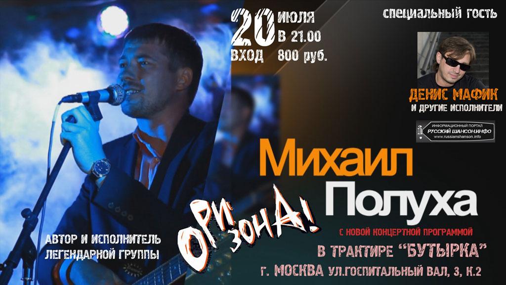 Михаил Полуха группа «Ори! Зона!» 20 июля 2013 года