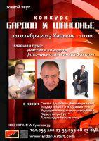 Конкурс бардов и шансонье 11 октября 2013 года