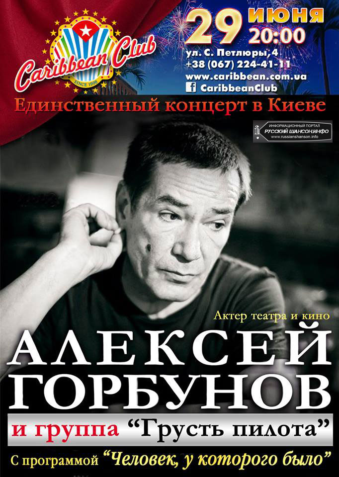 Алексей Горбунов  с программой «Человек, у которого было» 29 июня 2013 года