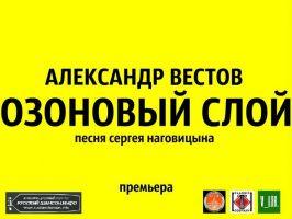 Александр Вестов -  премьера песни Сергея Наговицына «Озоновый слой» 20 июня 2013 года