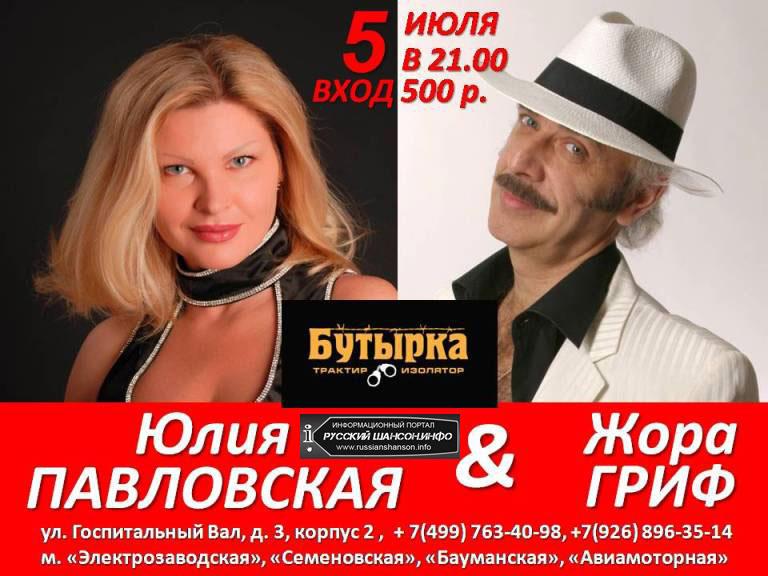 Юлия Павловская и Жора Гриф 5 июля 2013 года