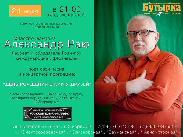 Александр Раю 12 июля 2013 года
