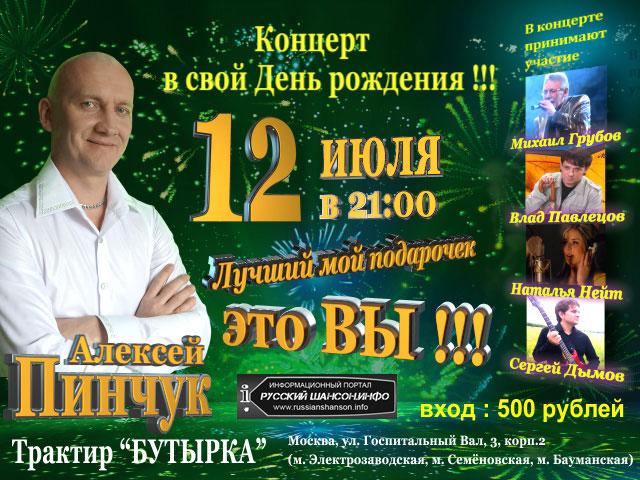 Алексей Пинчук 12 июля 2013 года