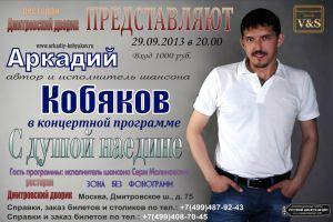 Аркадий Кобяков  с программой «С душой наедине» 28 сентября 2013 года