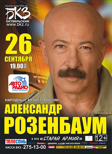 Александр Розенбаум 26 сентября 2013 года