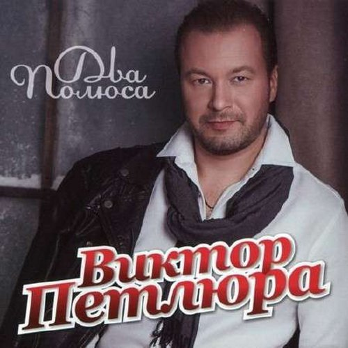 Новый альбом Виктора Петлюры «Два полюса» 2013 26 июня 2013 года