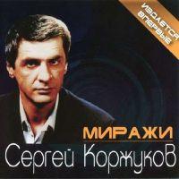 Квадро-Диск выпустил альбом Сергея Коржукова «Миражи» 2013 25 июня 2013 года