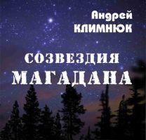 Новый альбом Андрея Климнюка «Созвездия Магадана» 2013 2 июля 2013 года