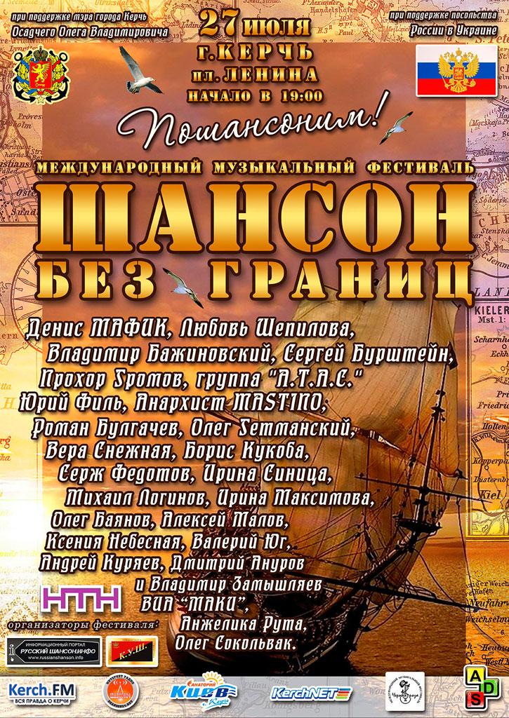 Международный Музыкальный Фестиваль «Шансон без границ» 27 июля 2013 года