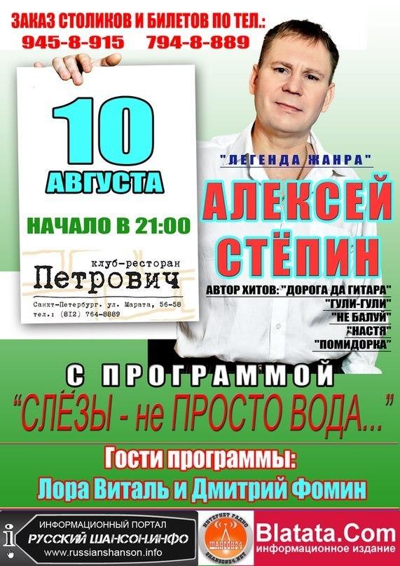 Алексей Степин с программой «Слезы - не просто вода...» 10 августа 2013 года
