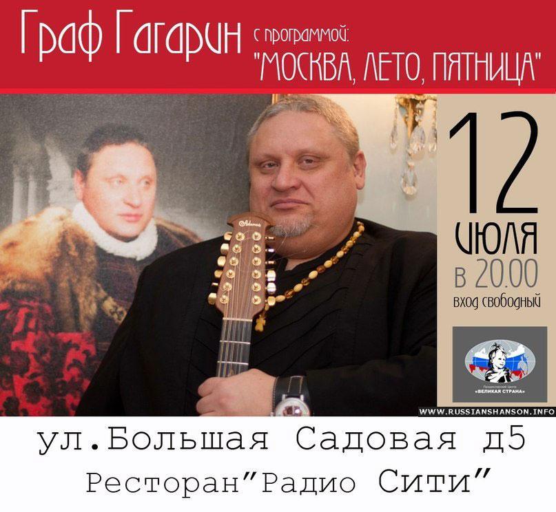 Граф Гагарин  с программой «Москва, лето, пятница» 12 июля 2013 года