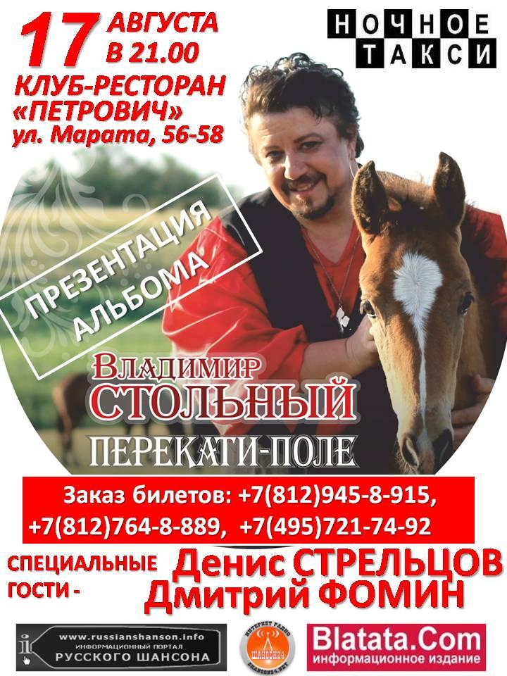 Презентация нового альбома Владимира СТОЛЬНОГО «Перекати-поле» в Санкт-Петербурге 17 августа 2013 года