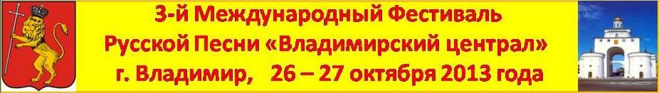 3-й Международный Фестиваль Русской Песни «Владимирский централ» 26 октября 2013 года