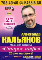 Александр Кальянов. Юбилейная программа «Старое кафе» - 25 лет на сцене! 27 сентября 2013 года
