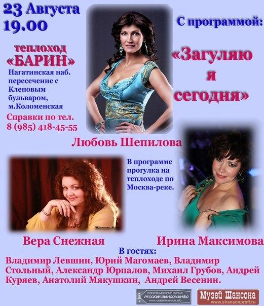 Любовь Шепилова с программой  «Загуляю я сегодня» 23 августа 2013 года