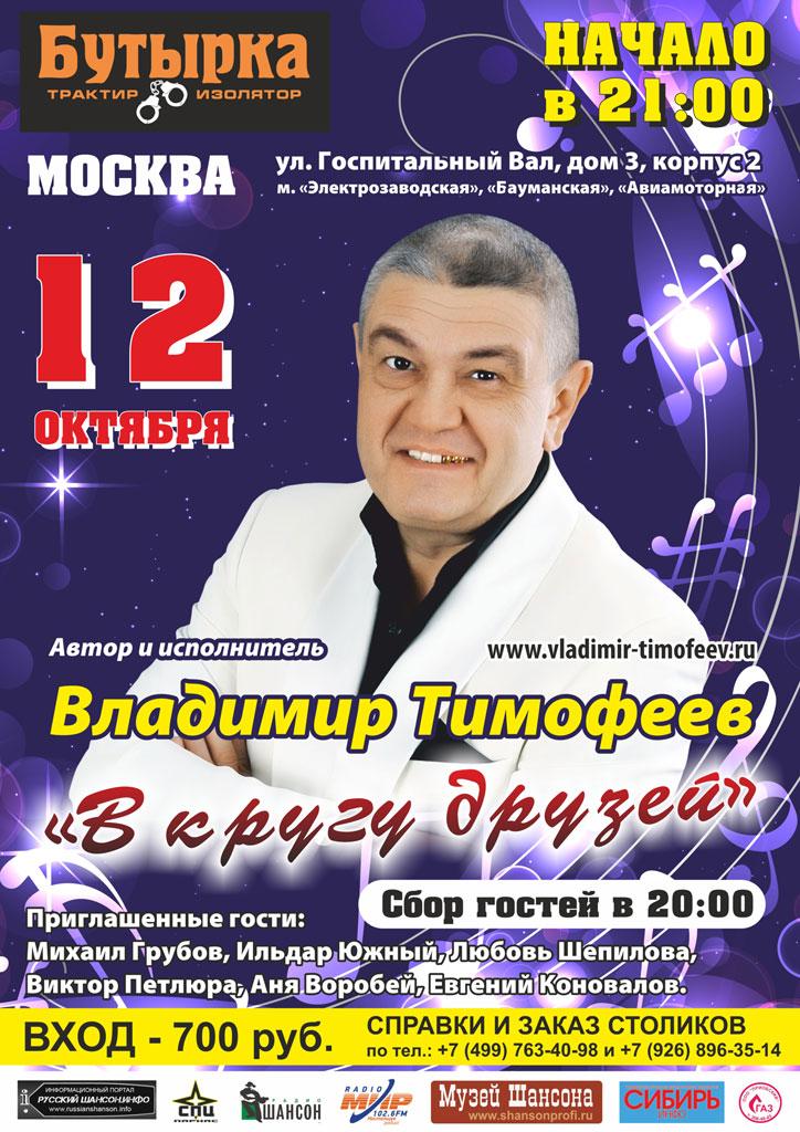 Владимир Тимофеев «В кругу друзей» 12 октября 2013 года