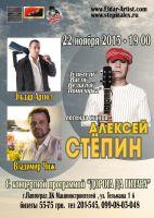 Алексей Степин с программой «Дорога да гитара» 22 ноября 2013 года