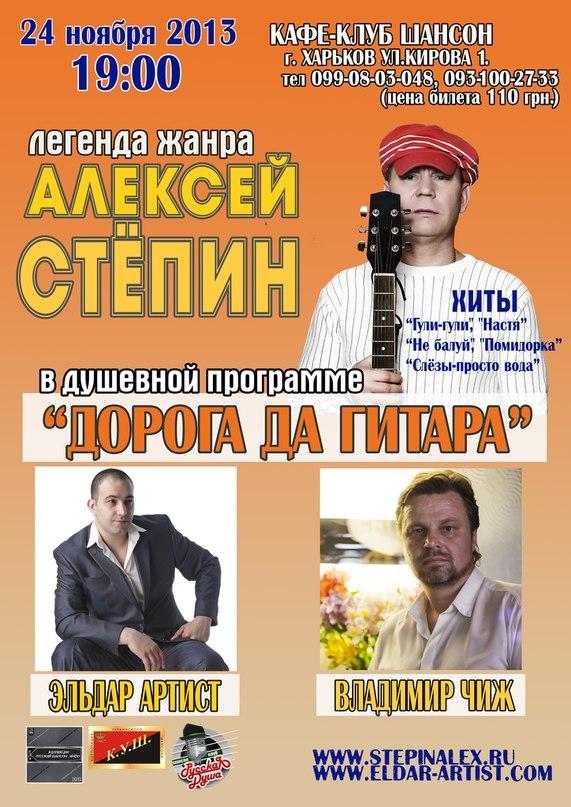 Алексей Степин с программой «Дорога да гитара» 24 ноября 2013 года