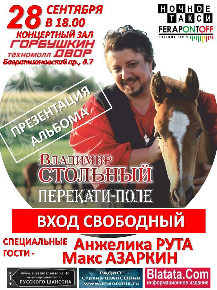 Презентация нового альбома Владимира СТОЛЬНОГО «Перекати-поле» 28 сентября 2013 года