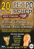 Алена Серова и Нина Анисимова 20 сентября 2013 года