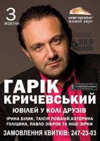 Гарик Кричевский 3 октября 2013 года