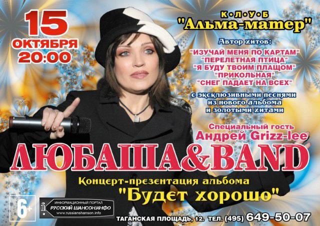 Любаша  - презентация альбома «Будет хорошо» 15 октября 2013 года