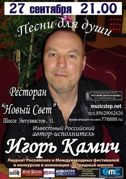 Игорь Камич «Песни для души» 27 сентября 2013 года