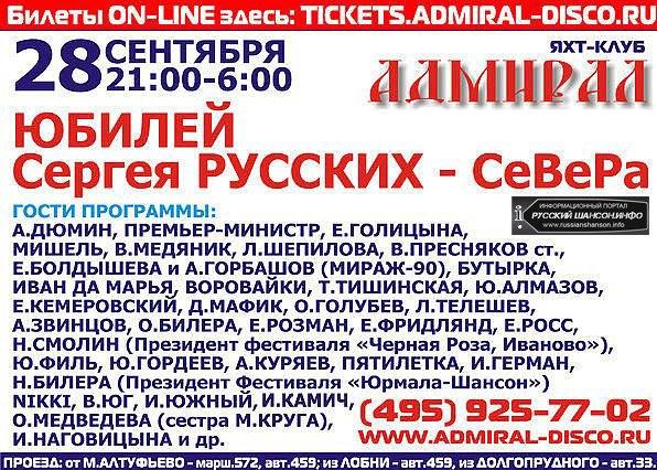 Юбилей Сергея Русских-Севера 28 сентября 2013 года