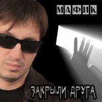 Экслюзивный  альбом Мафика «Закрыли друга» 2013 11 сентября 2013 года