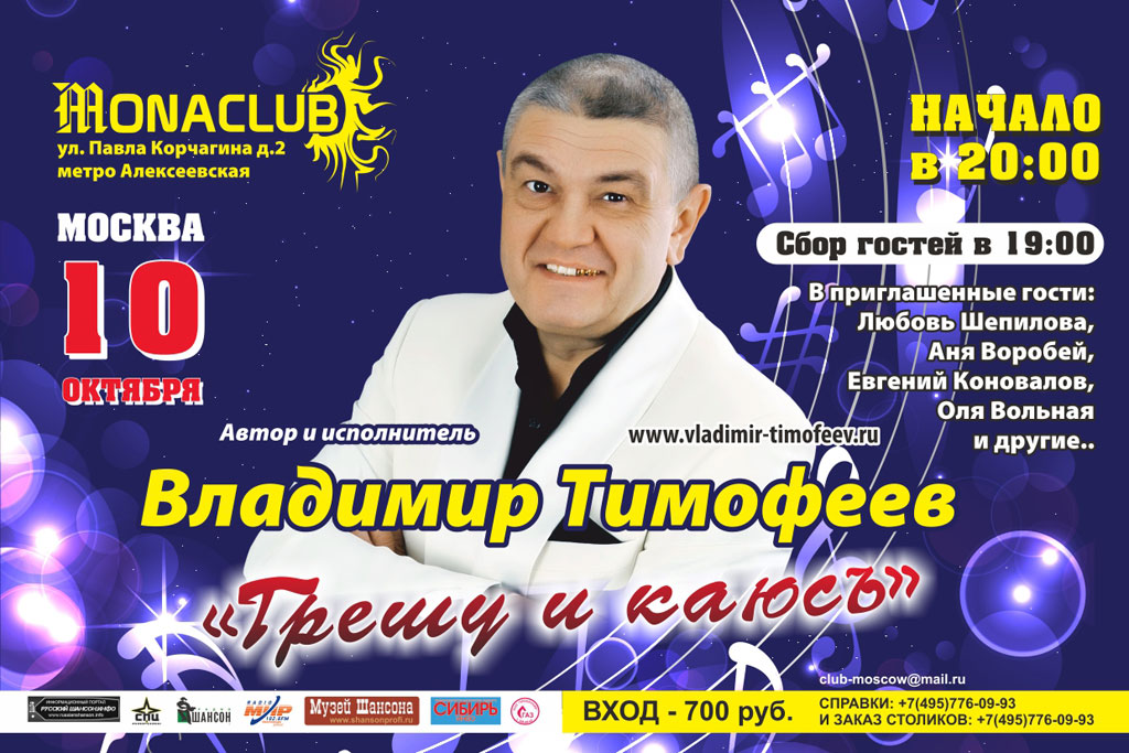 Владимир Тимофеев с программой «Грешу и каюсь» 10 октября 2013 года