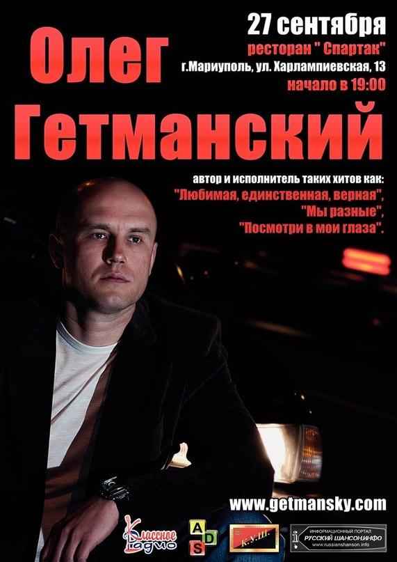 Олег Гетманский 27 сентября 2013 года