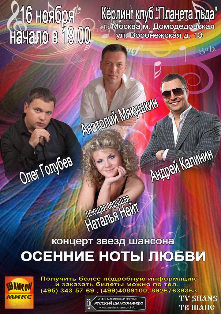 Концерт «Осенние ноты любви» 16 ноября 2013 года