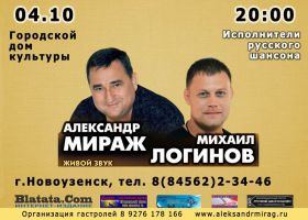 Александр Мираж 4 октября 2013 года
