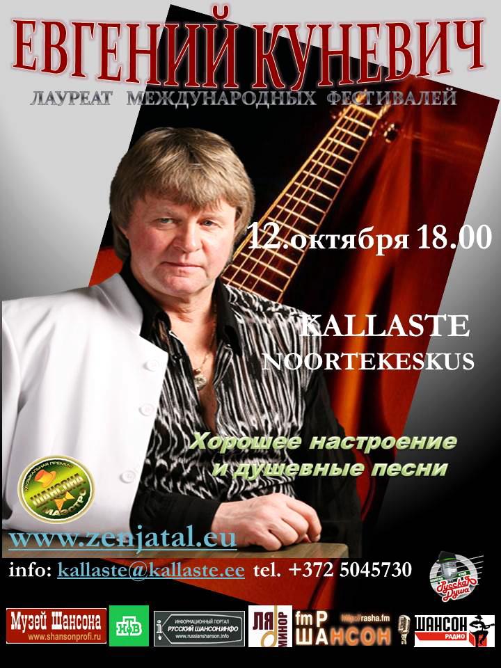 Евгений Куневич 12 октября 2013 года