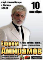 Ефрем Амирамов  с программой «У меня сегодня осень...» 10 октября 2013 года