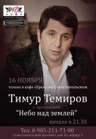 Тимур Темиров с программой «Небо над землёй» 16 ноября 2013 года
