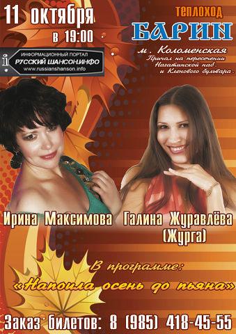 Ирина Максимова и Галина Журавлева (Журга) 11 октября 2013 года