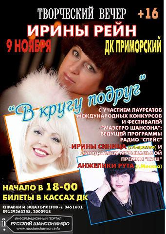 Творческий вечер Ирины Рейн 9 ноября 2013 года