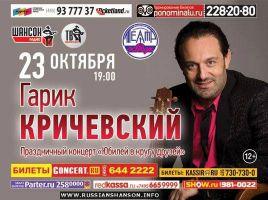 Гарик Кричевский 23 октября 2013 года